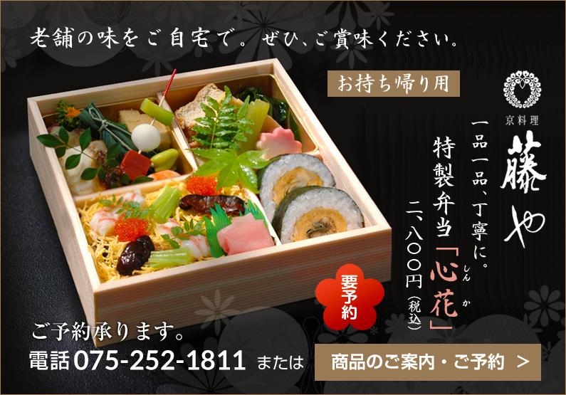 京都、老舗のお弁当テイクアウト